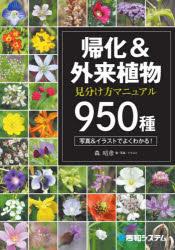 帰化&外来植物見分け方マニュアル950種 瞬時に同定できる