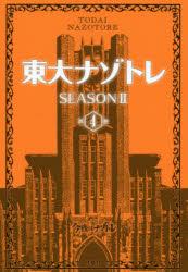 東大ナゾトレ SEASON2第4巻