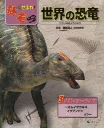 なぞにせまれ!世界の恐竜 3