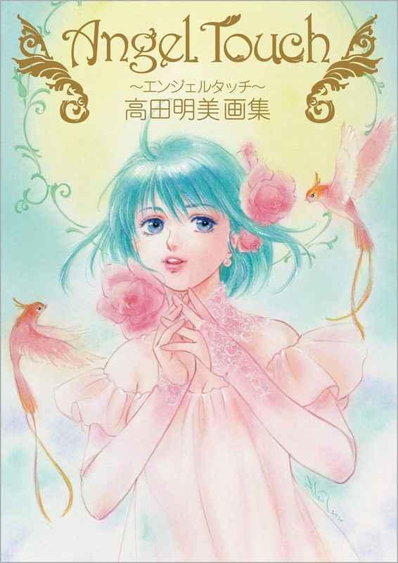 Angel Touch~エンジェルタッチ~ 高田明美画集