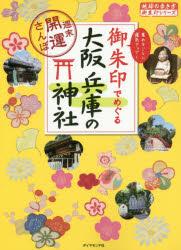 御朱印でめぐる大阪兵庫の神社 週末開運さんぽ 集めるごとに運気アップ!