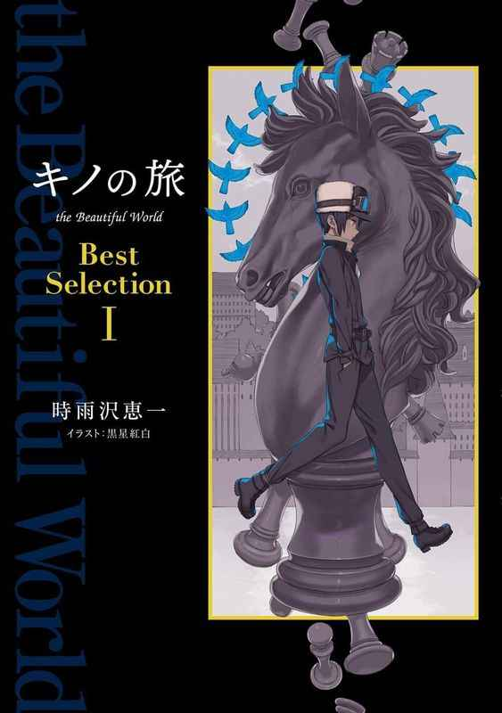 キノの旅the Beautiful World Best Selection 1