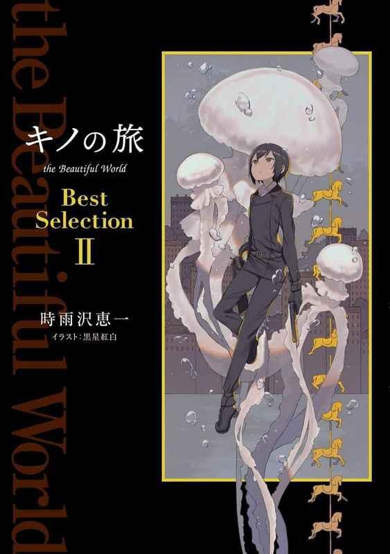 キノの旅the Beautiful World Best Selection 2