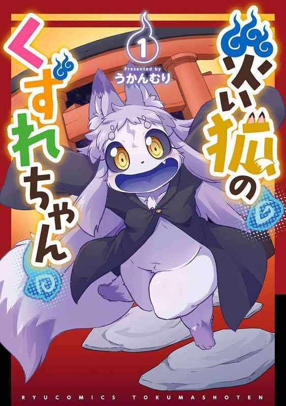 災い狐のくずれちゃん   1