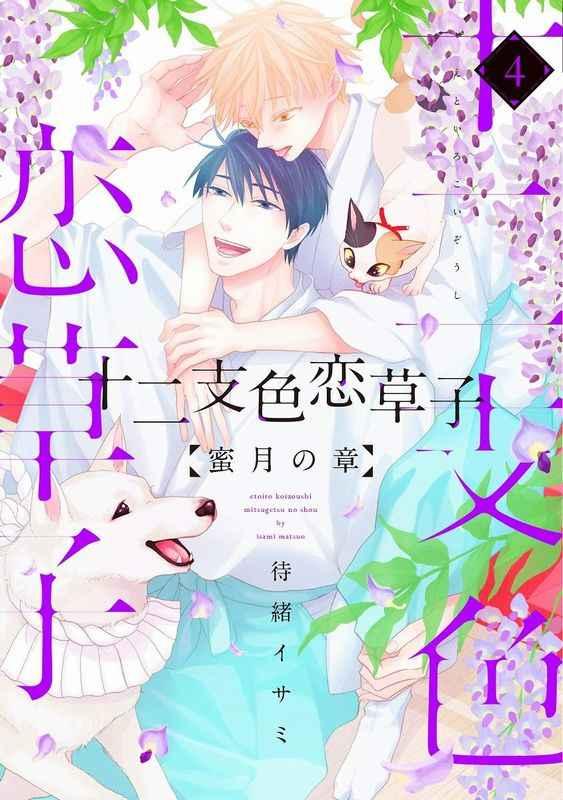 十二支色恋草子 蜜月の章   4