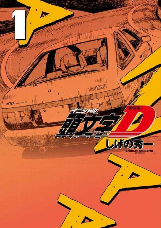 頭文字(イニシャル)D 1