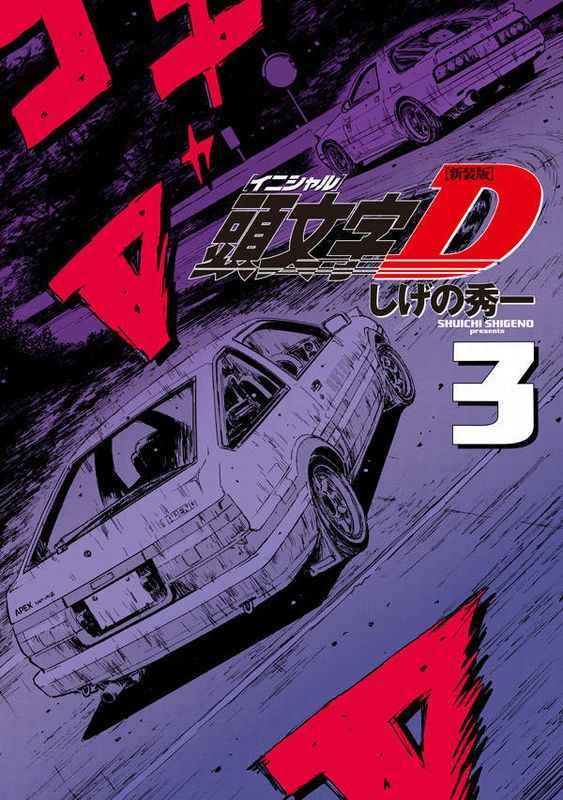頭文字(イニシャル)D 3
