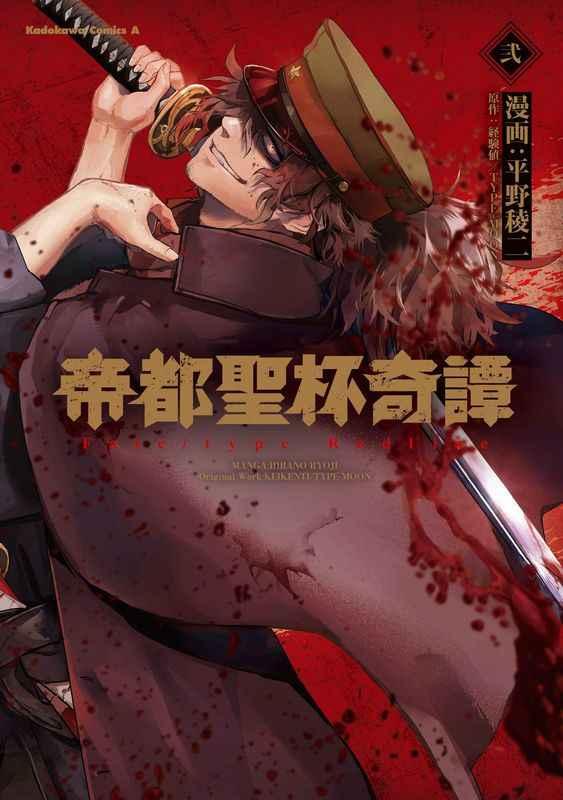 帝都聖杯奇譚 Fate/type Redline 2