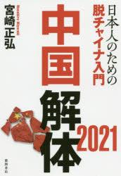 中国解体2021 日本人のための脱チャイナ入門