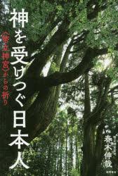 神を受けつぐ日本人 〈幣立神宮〉からの祈り