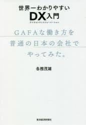 世界一わかりやすいDX(デジタルトランスフォーメーション)入門 GAFAな働き方を普通の日本の会社でやってみた。
