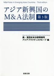 アジア新興国のM&A法制
