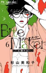 Bite Maker 王様のΩ 6