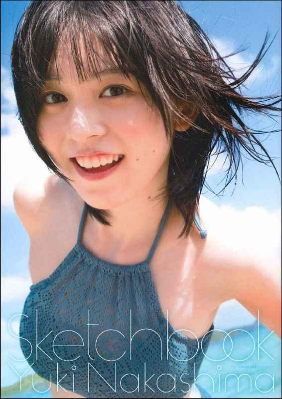 中島由貴写真集 スケッチブック