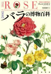 〈図説〉バラの博物百科
