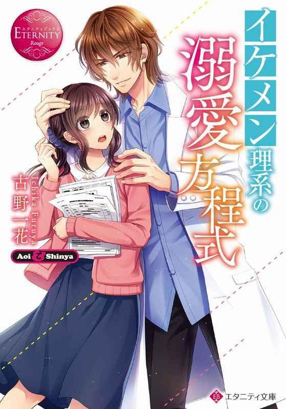 イケメン理系の溺愛方程式 Aoi & Shinya