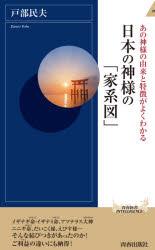 日本の神様の「家系図」 あの神様の由来と特徴がよくわかる