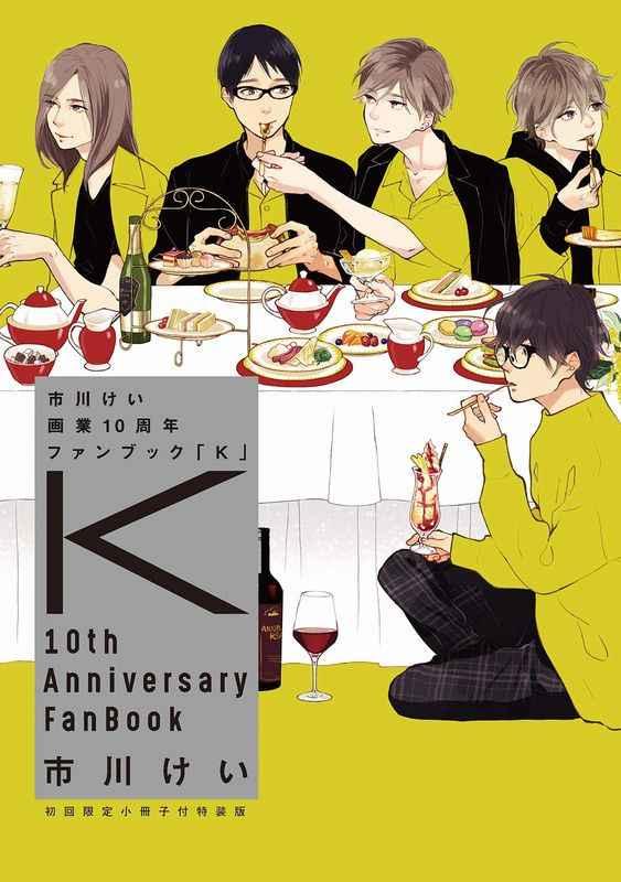 市川けい画業10周年ファンブック「K」 初回限定小冊子付特装版