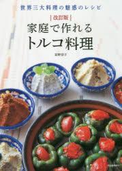 家庭で作れるトルコ料理 世界三大料理の魅惑のレシピ