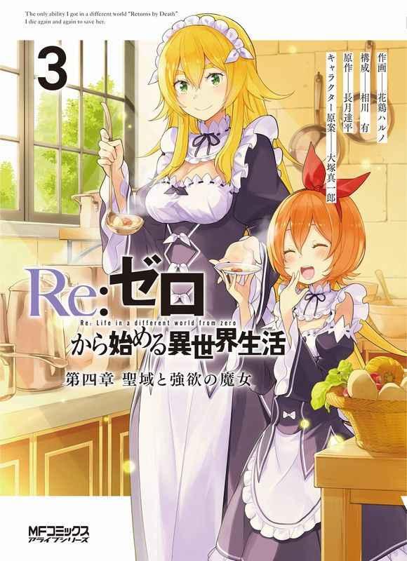 Re:ゼロから始める異世界生活 第四章聖域と強欲の魔女 3
