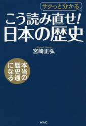 こう読み直せ!日本の歴史 サクっと分かる