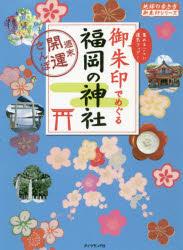 御朱印でめぐる福岡の神社 週末開運さんぽ 集めるごとに運気アップ!