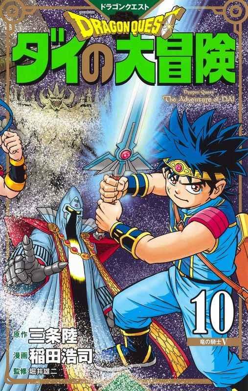 ドラゴンクエスト ダイの大冒険 10 新装彩録版