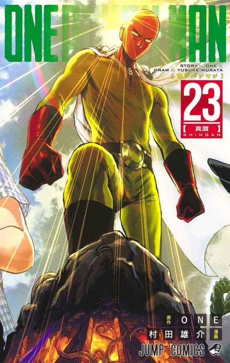 ワンパンマン 23