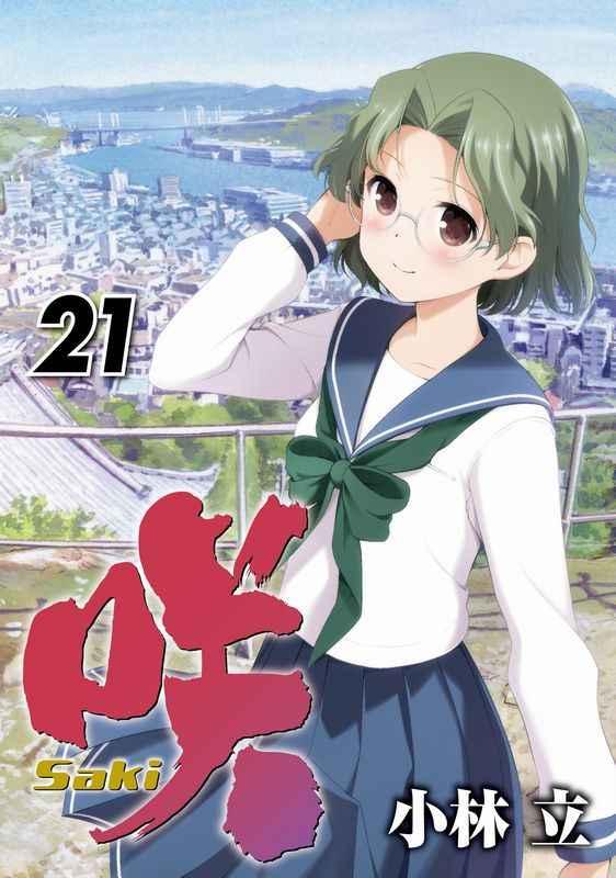 咲 Saki  21