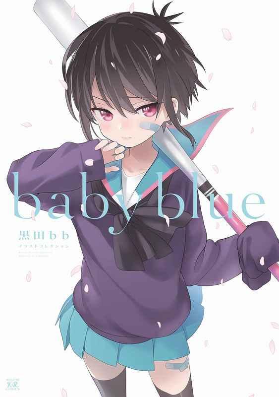 baby blue 黒田bbイラストコレ