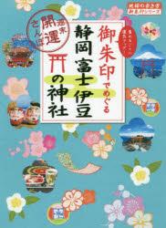 御朱印でめぐる静岡富士伊豆の神社 週末開運さんぽ 集めるごとに運気アップ!