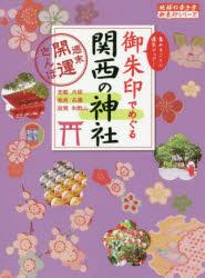 御朱印でめぐる関西の神社 週末開運さんぽ 集めるごとに運気アップ! 京都 大阪 奈良 兵庫 滋賀 和歌山