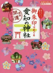 御朱印でめぐる愛知の神社 週末開運さんぽ 集めるごとに運気アップ!