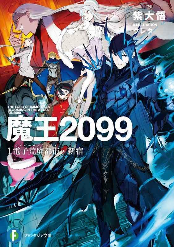魔王2099 1