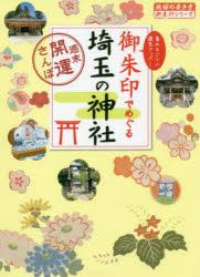 御朱印でめぐる埼玉の神社 週末開運さんぽ 集めるごとに運気アップ!