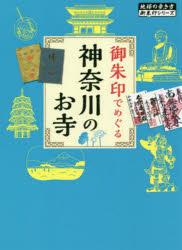御朱印でめぐる神奈川のお寺