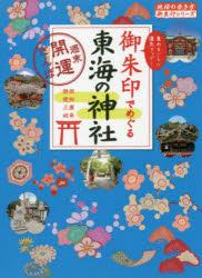 御朱印でめぐる東海の神社 週末開運さんぽ 集めるごとに運気アップ!