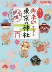 御朱印でめぐる東京の神社 週末開運さんぽ 集めるごとに運気アップ!