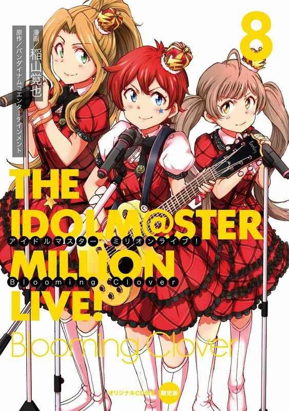 アイドルマスターミリオンライブ!Blooming Clover 8 オリジナルCD付き限定版