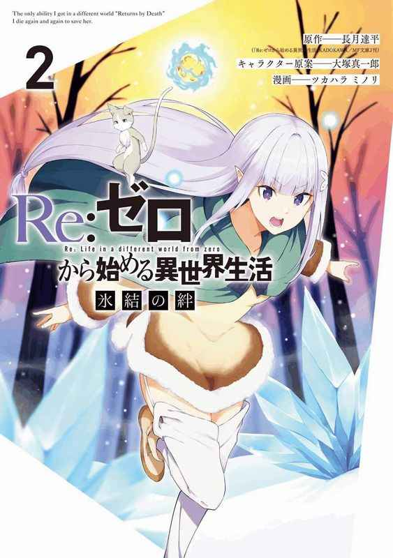 Re:ゼロから始める異世界生活 氷結の絆 2