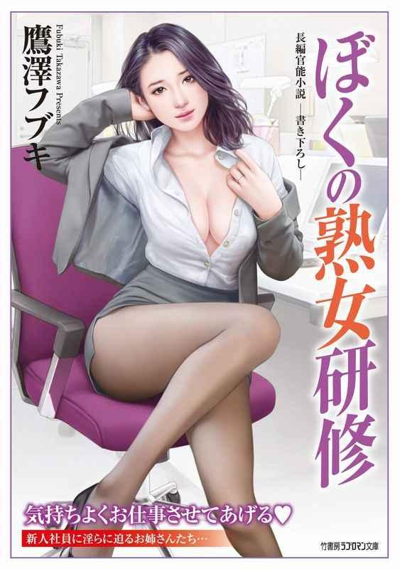 ぼくの熟女研修 書き下ろし長編官能小説