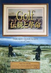 Golf伝統と革命 TAM ARTE QUAM MARTE-武力と等しく計略を-
