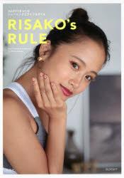 RISAKO's RULE HAPPYをつくるトレーニングとライフスタイル