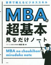 MBAの超基本見るだけノート 世界で戦えるビジネススキル