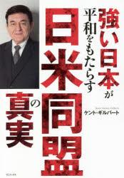 強い日本が平和をもたらす日米同盟の真実