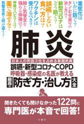 肺炎 呼吸器・感染症の名医が教える最高の防ぎ方・治し方大全 誤嚥・新型コロナ・COPD 日本人の死因3位を占める新国民病