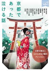 京都であった泣ける話 5分で読める12編のアンソロジー