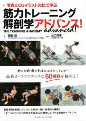 筋力トレーニング解剖学アドバンス! 写真とCGイラスト対比で学ぶ