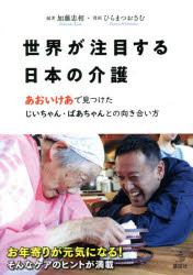 世界が注目する日本の介護 あおいけあで見つけたじいちゃん・ばあちゃんとの向き合い方