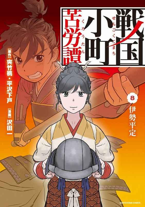 戦国小町苦労譚 8